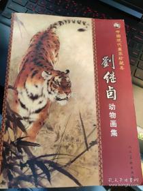 刘继卣动物画集