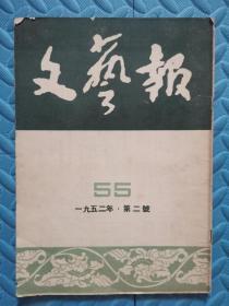 文艺报(一九五二年 第二号)
