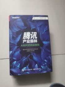 腾讯产业森林:AI时代的创业密码【大32开硬精装】