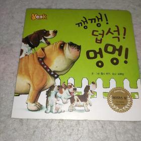 韩语原版儿童书 儿童绘本 韩文