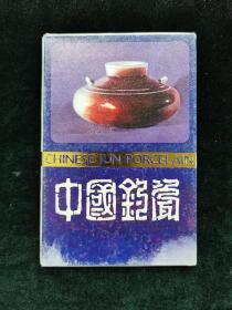 (明信片)中国钧瓷