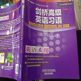 """剑桥""""英语在用""""(English in Use)丛书:剑桥高级英语习语(中文版)"""