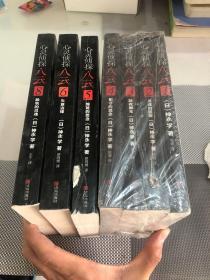 心灵侦探八云 (全7册)