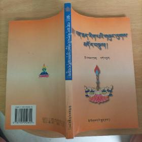藏文术语学理论《藏文》