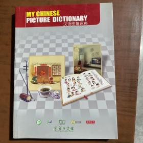 汉语图解词典(英语版)