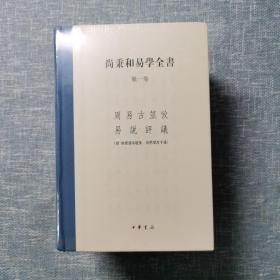 尚秉和易学全书(精装·繁体横排·全4册)