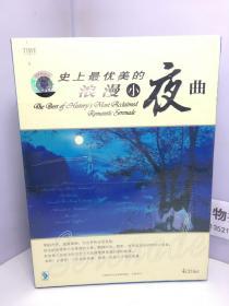 史上最优美的浪漫小夜曲 4CD【全新未开封】