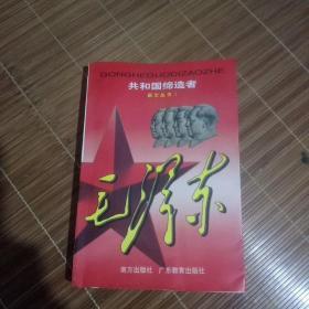 共和国缔造者画文丛书1毛泽东