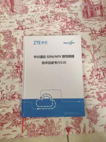 中兴通讯SDN/NFV弹性网络技术白皮书(V3.0)