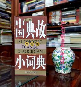 新一版《中国典故小词典(辞海版)》上海辞书出版社/一版三印