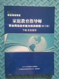 家庭教育指导师职业岗位技术能力培训教程(修订版)下编 实务指导