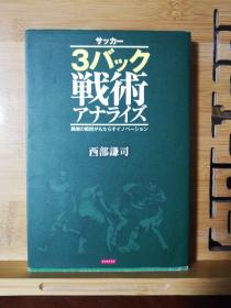日文原版 32开本 サッカー3バック戦术アナライズ 異端の戦術がもたらすイノベーション(足球3后卫战术异端战术带来的革新)