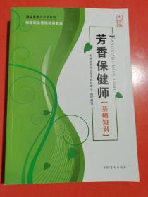 现货:芳香保健师(基础知识) 大字版