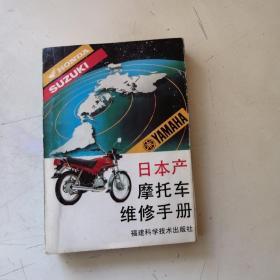 日本产摩托车维修手册
