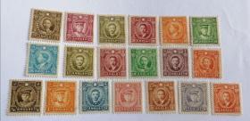 民国邮票 普21烈士像有水印19枚全新邮票