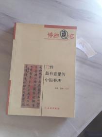 博物趣吧:72件最有意思的中国书法