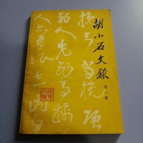 胡小石文录(第一辑)