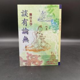 特惠·台湾万卷楼版 王德有《谈有论无—魏晋玄学》