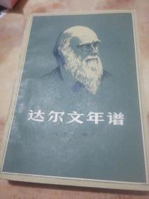 达尔文年谱