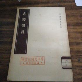 皇汉医学丛书 :古书医言~ 1955年一版一印、内品好