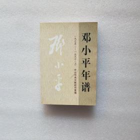 邓小平年谱1975-1997 上