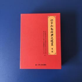 江宁红色经典连环画 第二辑(全十二册)