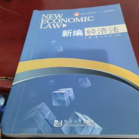 新编经济法
