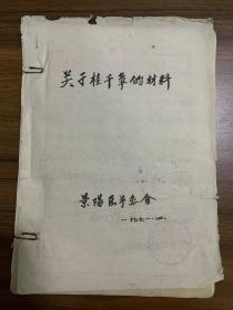 文革时期特殊材料合订一册,信纸手写,带有毛主席语录和最高指示。