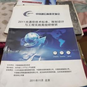 2011光通信技术标准 规划设计与工程实践高级研修班