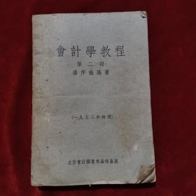 1952年《会计学教程(第二册)》潘序伦 著,立信会计图书用品社 出版