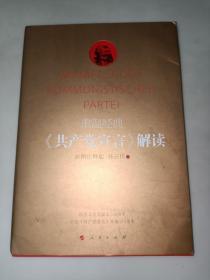 重温经典:《共产党宣言》解读(彩图注释版) 一版一印