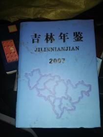 吉林年鉴 2007