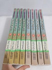 金庸作品集:射雕英雄传 1-4册全+神雕侠侣1-4册全(2套共8本合售)
