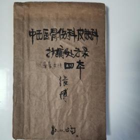 中西医骨伤科皮肤科抄摘处方录(全一册)〈1980年青海中医师手写本〉