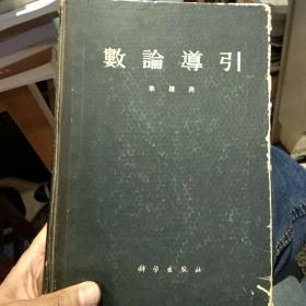 【硬精装,1957年版本1979年印刷】数论导引 华罗庚 科学出版社