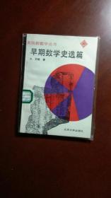 早期数学史选篇