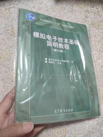 模拟电子技术基础简明教程(第三版)含碟片