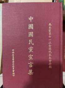 中国国民党宣言集