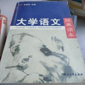 大学语文经典读本