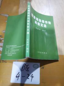 橡胶和热带作物科技文选(作者朱松印签名铃印赠送本)