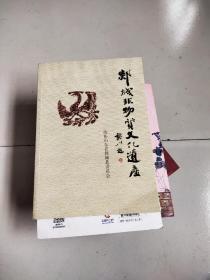 郯城非物质文化遗产-5元