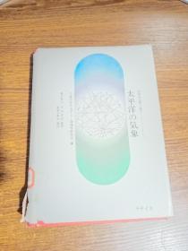 日文原版  太平洋气象(第一卷)