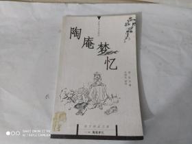 陶庵梦忆:国文珍品文库