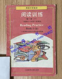 高级中学英语 阅读训练 第一册(下) 供高中一年级下学期用