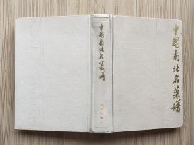 中国南北名菜谱 (精装本)