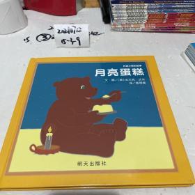 月亮小熊的故事:月亮蛋糕 绘本