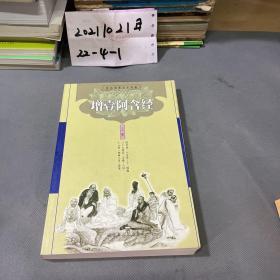 增一阿含经 简体横排版上册 宗教文化出版社