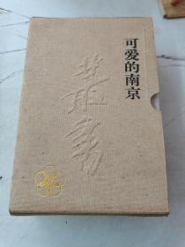 可爱的南京从书
