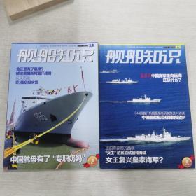 舰船知识 2017年 总第458期、459期,11.12,两册合售