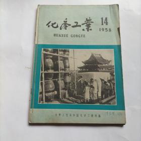 化学工业1958年13.14.16.17:1959年18
